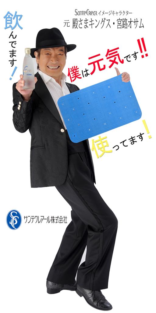 イメージキャラクター 宮路オサム